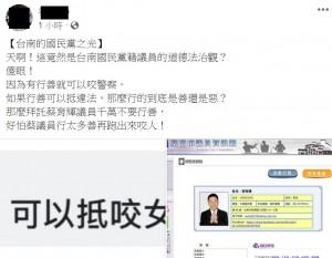 「咬警案」延燒台南 議員、警眷互槓