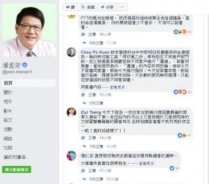 潘孟安臉書遭洗版 網友質疑「苗栗大埔案翻版」?