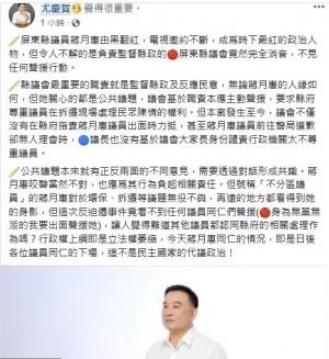 不滿議會消音!聲援「孤鳥」蔣月惠 議員尤慶賀率先發難