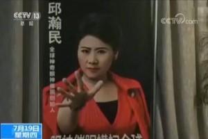 中國神棍大媽號稱治百病 騙到2千萬全靠這眼神