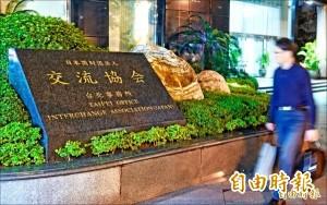 食品未解禁國民黨發起「反核食公投」日本駐台代表:深感失望