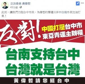 東亞青運主辦權遭取消 黃偉哲發文挺林佳龍