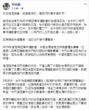 中國強拔我東亞青運主辦權 林佳龍為選手惋惜