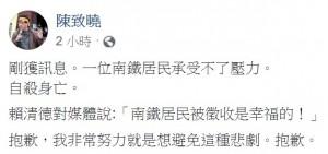 反南鐵東移自救會爆住戶不滿徵收自殺  南市府:勿不當連接