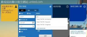 被迫更名美國聯合航空反制 繁中版網站留住「台灣」!