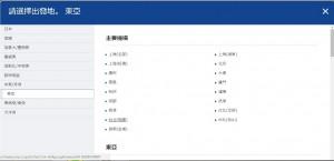 日韓航空公司對台灣友善 妥協更名但做了這件事...