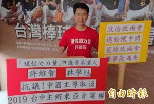 中國施壓強拔東亞青運主辦權 球評籲申辦到底