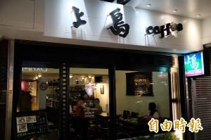 時代的眼涙!基隆40年上島咖啡店 月底熄燈歇業