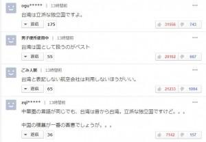 中國強迫日航改名 日網友:拒搭拿掉台灣名的航空