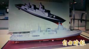 相列雷達傳研發遇瓶頸 海軍新型巡防艦配裝恐有變數