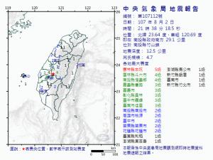南投規模4.7地震 台南最大震度3級 未傳出災情