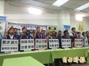 97.9%挺罷工 機師:不願再衝颱風 公司可願承諾?