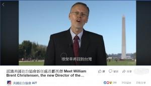 AIT新處長酈英傑:三度派任台灣是難得緣分