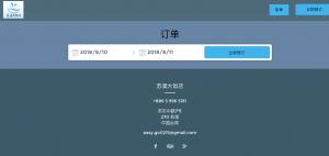 不只林口亞昕福朋喜來登 還有6間飯店也寫「中國台灣」!