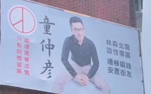 太狂了!童仲彥搶連任 選舉看板標語超吸睛