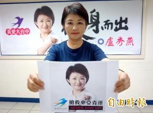 台灣競爭力論壇公布中市民調 稱可能上演「秀燕降龍傳」