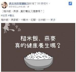 保健》好消化選糙米、燕麥? 中醫師:我會選白米