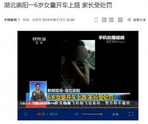 6歲女童開車上路 中國父母誇「好厲害啊」下場超慘...