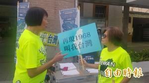 「再現1968叫我台灣」 紀政到東奧正名公投連署站打氣