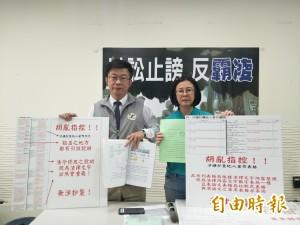 高思博陣營控論文抄襲 郭國文:以訟止謗反霸凌