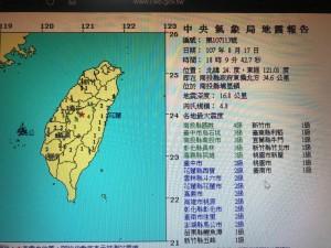 埔里4.8地震劇烈搖晃 消防局調查是否有災情