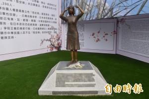 國民黨南市黨部9/4法拍 慰安婦銅像剛揭幕就要清除