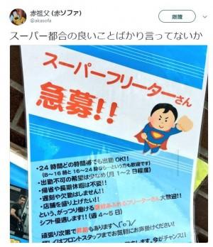 「在找奴隸?」這張超市徵人廣告讓日本網友怒了...