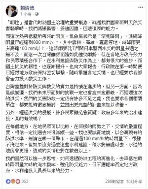 賴揆明赴災區勘災 PO文解釋國土治理著重「韌性」