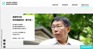 柯P競選官網上線 賣萌催票「我想連任,拜託!拜託!」