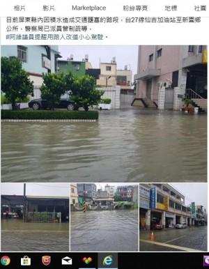 屏東大雨滂沱 網友通報…台1、24、27線部分路段都積水了