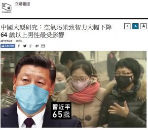 中國研究稱空污危害逾64歲男性大腦 港媒:習近平65歲...