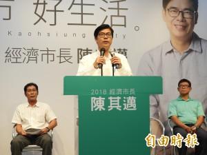 角逐高雄市長 陳其邁發表參選宣言