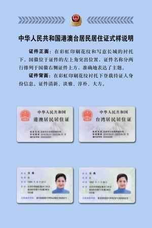 統戰?台居民居住證樣式出爐 與中國身分證根本一個樣