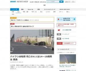 日本奈良3機車相撞 青少年6死2重傷