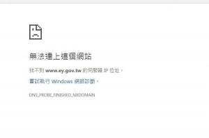 政院網站今一度異常疑遭駭  政院:中華電信防火牆故障