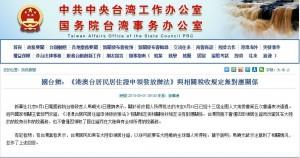 台灣人領中國居住證恐繳「全球所得稅」 國台辦這麼說…