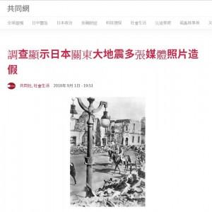 日本關東大地震 被揭多張照片造假