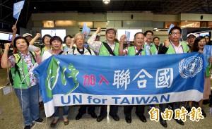 啟程赴美宣達台灣入聯 民團高喊「UN for Taiwan!」