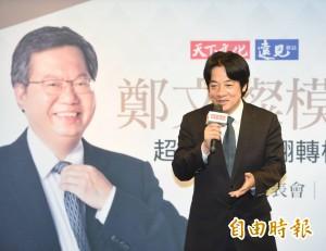 出席鄭文燦新書發表會 賴清德讚他像這個金庸主角