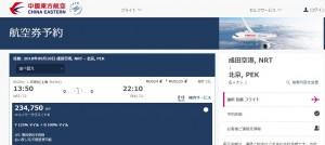 中國國航趁「水」打劫? 大阪飛北京機票暴漲7倍