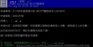 大選將至 PTT調高發文門檻 鄉民:應封鎖境外IP擋中國人