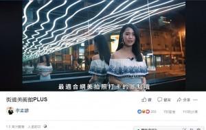 台南街道美術館打「美女牌」宣傳奏效 觀看次數破萬