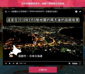 挽救震後負面印象 北海道祭出觀光優惠