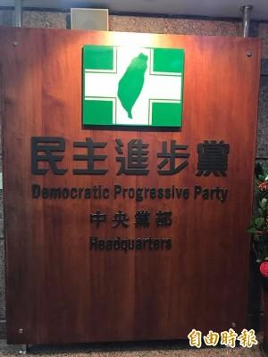 喜樂島10月凱道促修公投法 民進黨:黨公職、候選人不參加