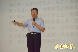 柯文哲台南參加論壇 直批「政治都在講幹話」