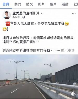 盧秀燕臉書討拍批空污 網酸:妳用嘴巴讓空氣變好我也會!