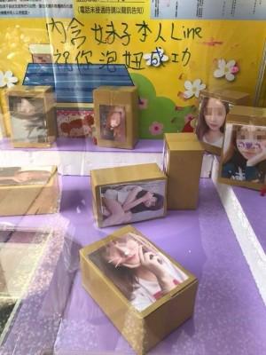 正妹LINE當禮品   娃娃機祝「泡妞成功」