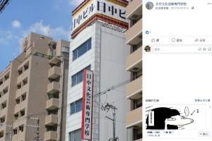 日本大阪學校超收 165越南學生慘遭退學