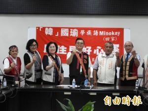 韓國瑜喊「母語回家學」 高雄原民團體要他Minokay回家