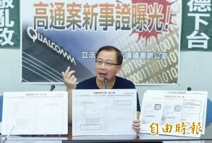 批高通和解案問題多 吳志揚質疑賴揆讓公平會委員「技術性出缺」